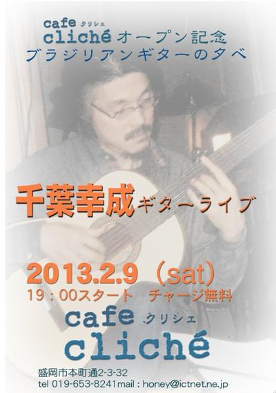 20130209_live_2